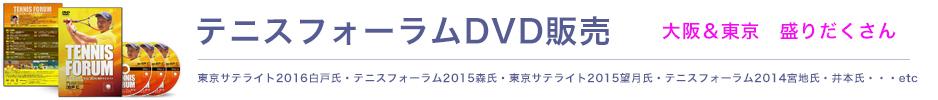 テニスフォーラム DVD販売
