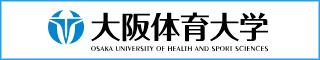 大阪体育大学