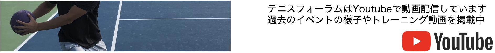 テニスフォーラム Youtubeチャンネル