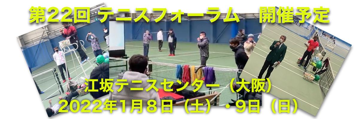 第22回テニスフォーラム開催予定